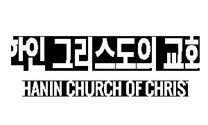 한인 그리스도의 교회